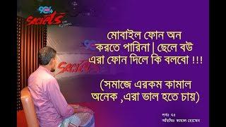 SECRETS I Epi : 75 I RJ Kebria I Dhaka Fm 90.4I Kamal Hossain