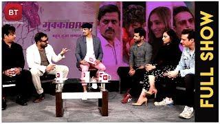 Mukkabaaz Full Exclusive Interview With Anurag Kashyap,Vineet Kumar,Zoya,Jimmy Shergill,Ravi Kishan