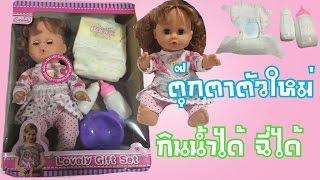 รีวิวตุ๊กตาตัวใหม่ กินน้ำได้ กินนมได้ ฉี่ได้ น่ารักสุดๆเลย  By Papapha Review