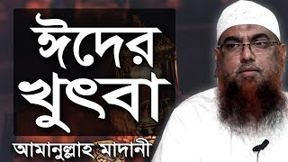 Eid ul Fitr Er Khutba  by Shaikh Amanullah bin Ismail al Madani - New Bangla Waz