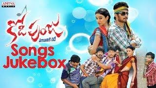 Kodipunju ( కోడిపుంజు ) Movie Full Songs  || Jukebox || Tanish,Sobana,Roja
