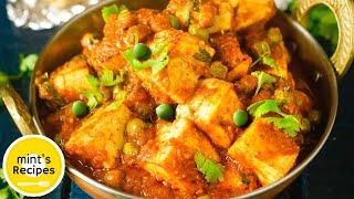 Matar Paneer Recipe-Shahi Matar Paneer-Paneer Gravy-Paneer Recipes-Indian Vegetarian Food Recipes