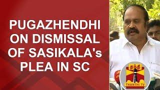 Pugzhendhi on SC dismisses review Plea of Sasikala in DA Case   Thanthi TV