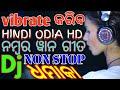 Odia New Latest Dj Dance Mix Hard Bass 2018 Non Stop mp3