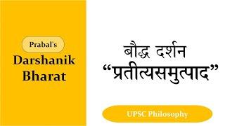 #9. बौद्ध दर्शन: प्रतीत्यसमुत्पाद ॥ Baudh Darshan: Pratityasamutpada, UPSC Philosophy Optional