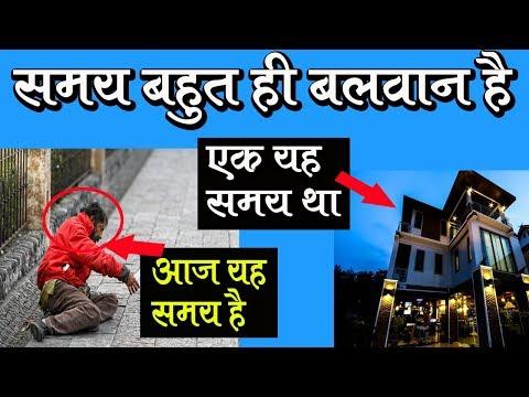 Xxx Mp4 समय बहुत ही बलवान है Inspirational Stories In Hindi Motivational Videos Life Changing Video 3gp Sex