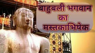 बाहुबली भगवान का मस्तकाभिषेक | 2018 | Jain bhajan