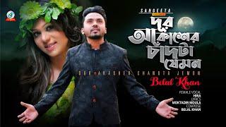 Dur Akasher Chandta Jemon by Belal Khan & Hira  |  Sangeeta