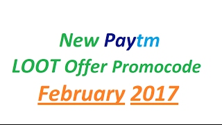 PAYTM NEW LOOT OFFER PROMOCODE !! FEBRUARY 2017 !! TRY IT NOW