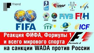 Реакция ФИФА, Формулы 1 и всего мирового спорта на санкции WADA против России