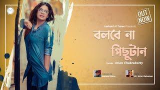 Bolbena Pichutan | Original Song | Indranil M Tunes  Ft. | Iman Chakraborty