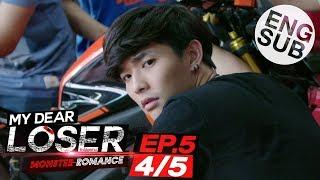 [Eng Sub] My Dear Loser รักไม่เอาถ่าน   ตอน Monster Romance   EP.5 [4/5]