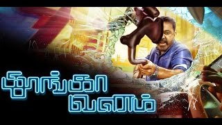 Thoongaa Vanam (2015) Tamil Movie Online - by Kamal Hassan,Trisha,Prakash Raj