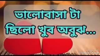 Obujh Valobashar Golpo   heart touching love story bangla   Valobashar Rong Nill