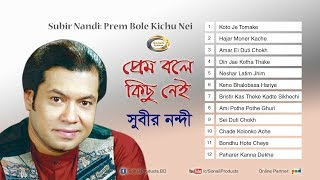 Prem Bole Kichu Nei | Subir Nandi | Full Audio Album | Sonali Products