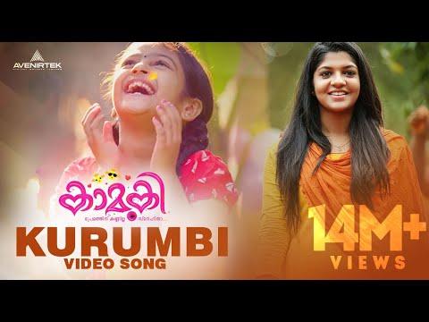 Xxx Mp4 Kaamuki Malayalam Movie Kurumbi Video Song Gopi Sundar Askar Ali Aparna Balamurali 3gp Sex
