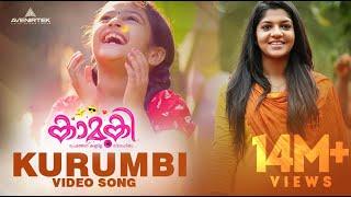 pc mobile Download Kaamuki Malayalam Movie | Kurumbi Video Song | Gopi Sundar | Askar Ali | Aparna Balamurali