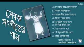Christian Bangla Songs (সেবক সংগীতের গান)