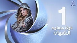 مسلسل فوق مستوى الشبهات HD - الحلقة الأولي (1) - بطولة يسرا - Fok Mostawa Elshobohat Series
