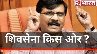 CAB के समर्थन में उतरे Sanjay Raut, कहा - 'अभी UPA का हिस्सा नहीं, Lok Sabha में जो हुआ भूल जाइए'