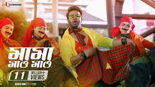 Mama Maw Maw (Full Song) I Shakib Khan I Bubly I Captain Khan Bengali Movie 2018