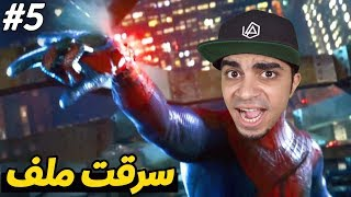 سبايدر مان :(( سرقت اخطر ملف في العالم ؟! 😱🕷 )) (( انكشفت ؟؟ 😭❌ ))  - Spider Man