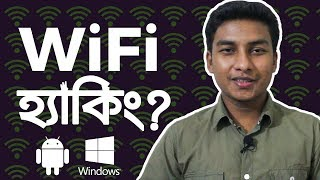 Is it Possible to Hack WiFi passwords with Android/PC?
