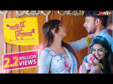 Xxx Mp4 Bangla New Natok ♥️ Ami Je Ke Tomar ♥️ Sadia Jahan Prova Manoj JMR Bangla Natok 3gp Sex