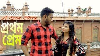 প্রথম প্রেম। Bengali New Short Film 2017। Heart Touching bangla short film (Prothom Prem)