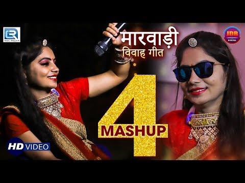 Xxx Mp4 Geeta Goswami Mashup 4 Best Vivah Songs 2018 Rajasthani Super Hit Vivah Geet RDC Rajasthani 3gp Sex