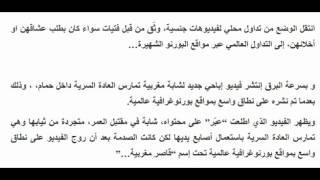 """فيديو اباحي لقاصر مغربية تمارس """"الاستمناء"""" ينتشر في مواقع البورنو العالمية بسرعة البرق"""