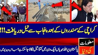 Oil Discovered In Pakistan || Latest News About OIl Discovered In Punjab || Malomat Ki Dunya