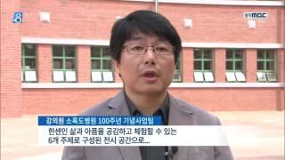 [뉴스데스크]소록도병원 100년 재조명