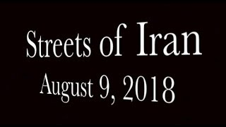 STREETS OF IRAN - August 9, 2018