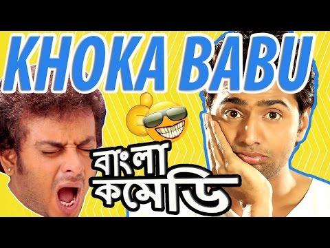 Khoka Babu Comedy Scenes|HD|Top Comedy Scenes|Dev-Khoka Babu| #Bangla Comedy