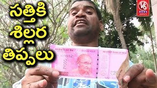 Bithiri Sathi Hunt For 2000 Note Change | Funny Conversation With Savitri | Teenmaar News