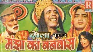 Dhola - Manjha ka Banwas Part 1 | मांझा का बनवास | Dehati Kissa Kahani 2016 | Rajput Cassettes