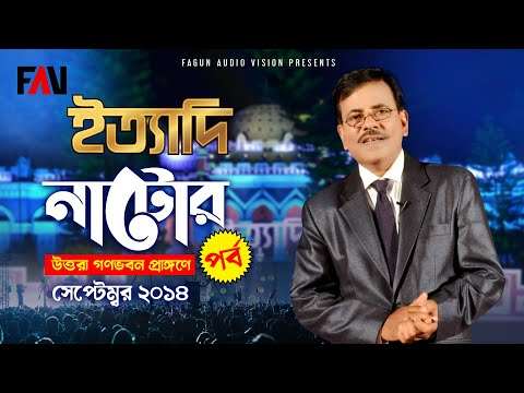 Ityadi ইত্যাদি Hanif Sanket Natore episode 2014