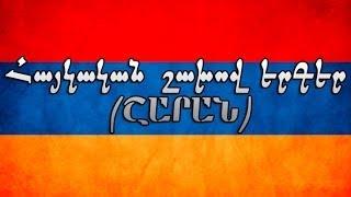 Հայկական շախով երգեր / Haykakan shaxov erger