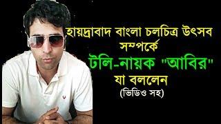 আবির কি বললেন হায়দ্রাবাদ বাংলা চলচিত্র উৎসব নিয়ে | Abir Chatterjee | Hyderabad Bengali Film Festival