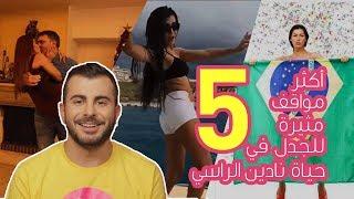 شبه عارية وبين أحضان زوج صديقتها ، أكثر 5 مواقف مثيرة للجدل في حياة نادين الراسي!