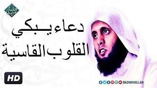 الشيخ منصور السالمي في دعاء يبكي القلوب القاسية