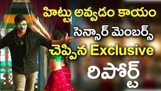 ఫాన్స్ పండగ చేసుకునే న్యూస్ - Khaidi No 150 Censor Bord Exclusive Report    Chiranjeevi  - Charan TV