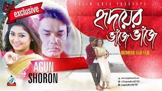 Agun, Saran - Hridoyer Vaje Vaje | Eid Exclusive 2017 | Sangeeta