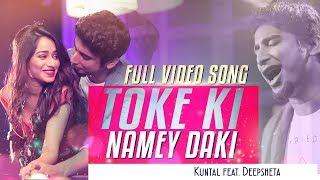 Toke Ki Namey Daki | তোকে কি নামে ডাকি  | Romantic Song | Kuntal De | New Bengali Single | SVF Music