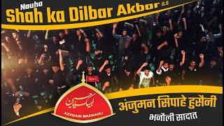Shah ka Dilbar Akbar Nauha kare Maa