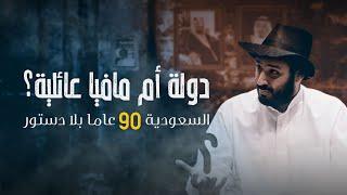 دولة أم مافيا عائلية؟ السعودية 90 عاما بلا دستور