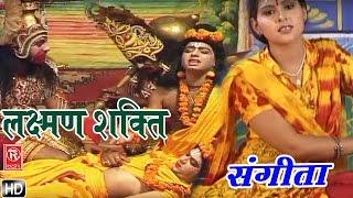 लक्ष्मण शक्ति || Lakshman Shakti || Sangita || Hindi Kissa Kahani Lok Katha of Ramayan