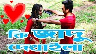 Bangla Prank   কি জাদু দেখাইলা   Best Bangla Funny Video  Prank King Entertainment