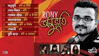 Onuvuti  | Rony -Upoma- Nirjhor- Mohona - Shithi | Musfiq Litu | LongPlay | Official Music Video